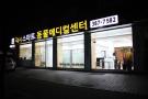 24시 스마트 동물메디컬센터