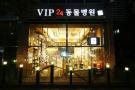 24시 VIP 동물병원 성신여대점